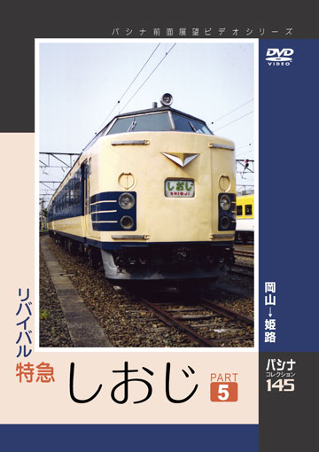 PS904 リバイバル「しおじ」6巻セット