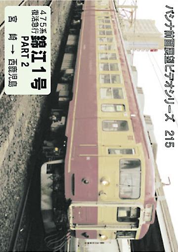 S8607 日豊本線 475系復活急行セット(下り)
