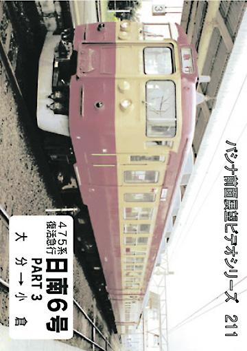 S8606 日豊本線 475系復活急行セット(上り)