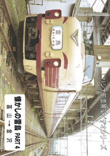 懐かしの雷鳥号(大阪−富山−大阪)6巻セット