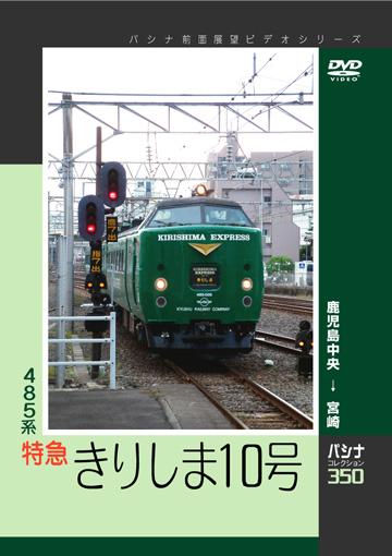 SET905 日豊本線