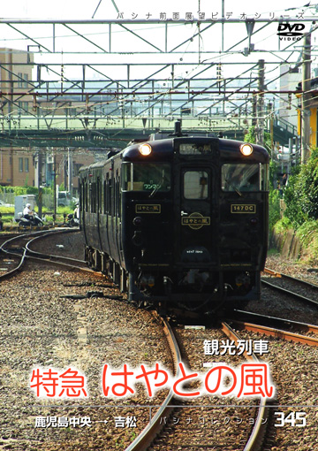 SET904 肥薩線・九州横断
