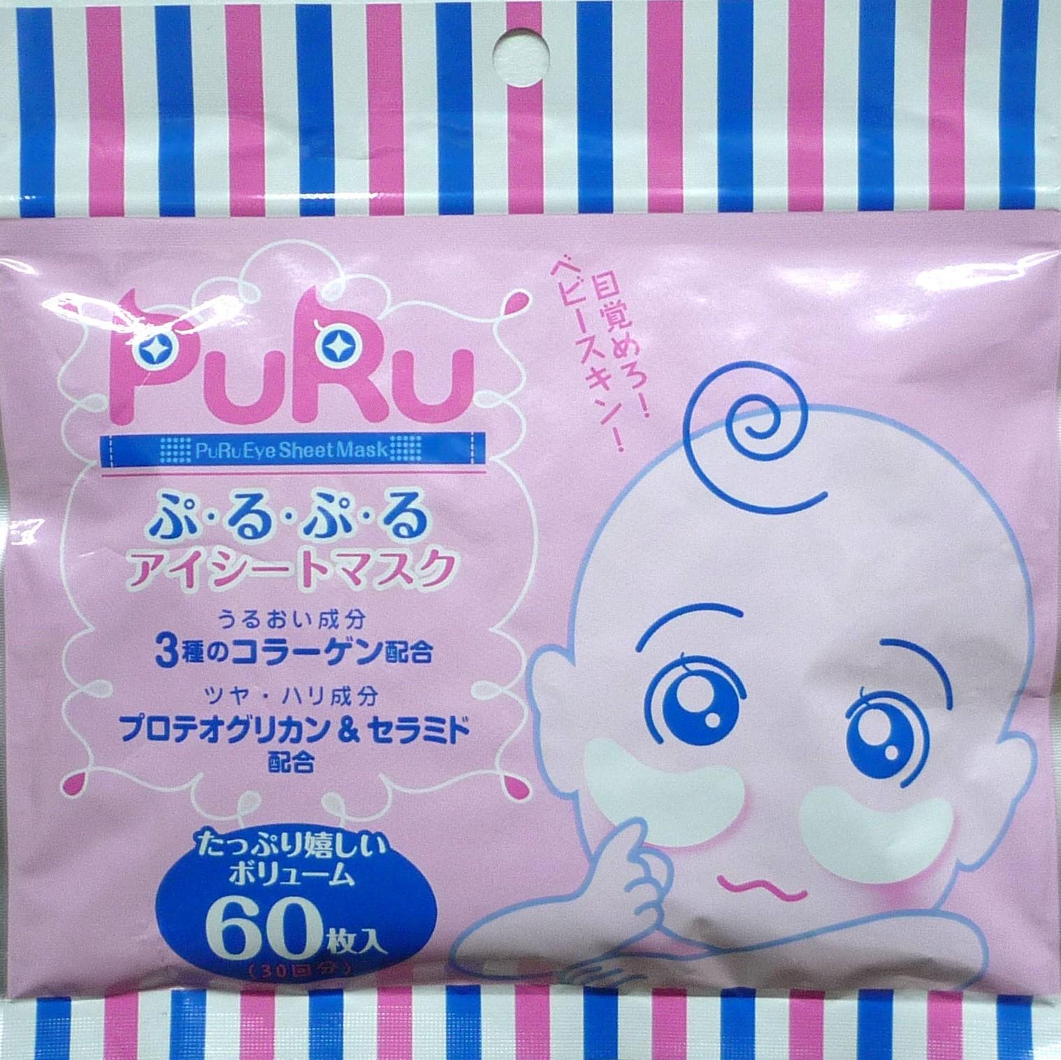 【メール便送料無料】ぷるぷるアイシートマスク60枚