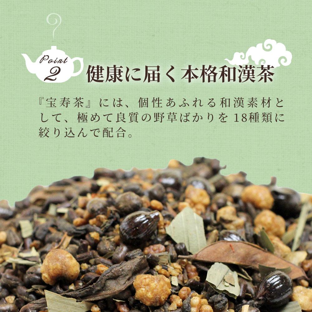 【定期宅配】野草十八茶 宝寿茶(ほうじゅちゃ)200g×3袋セット