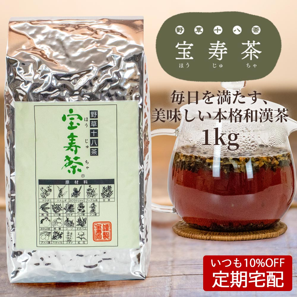 【定期宅配】野草十八茶 宝寿茶(ほうじゅちゃ)お徳用1kg