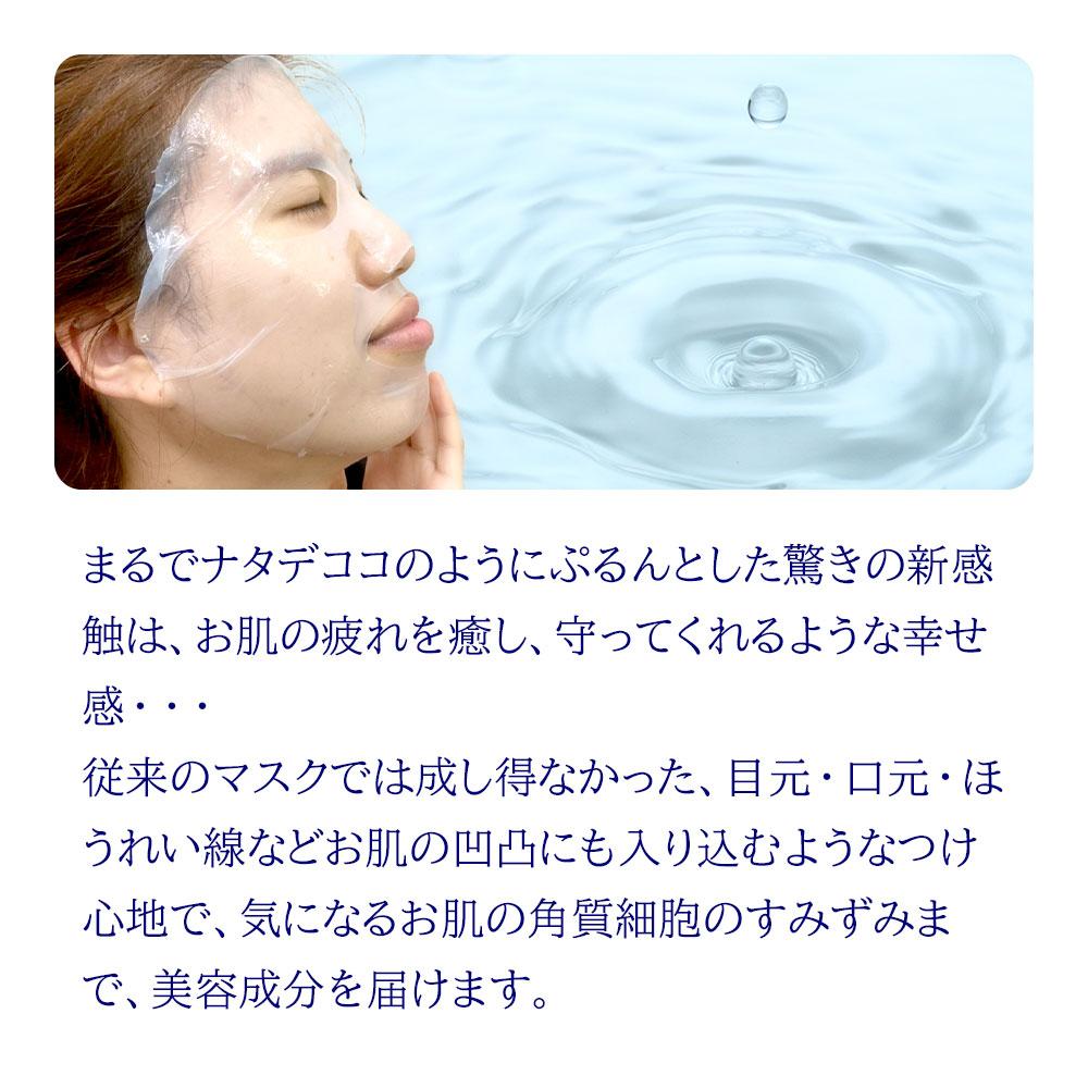 月のしずく ホワイトバイオマスク <美容液マスク 28ml・5枚入り>