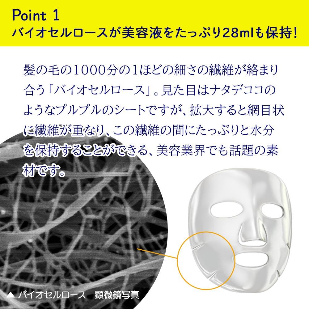 月のしずく ホワイトバイオマスク <美容液マスク 28ml>