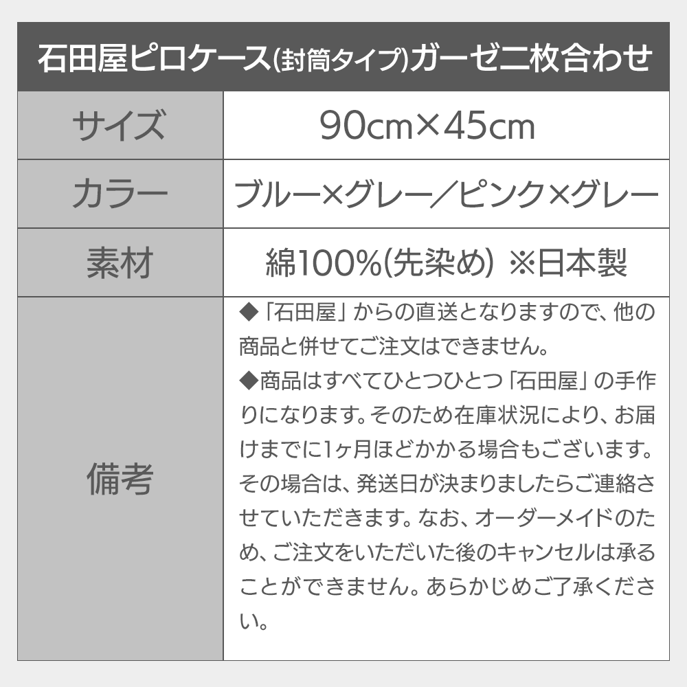 石田屋 ピロケース(封筒タイプ) ガーゼ二枚合わせ