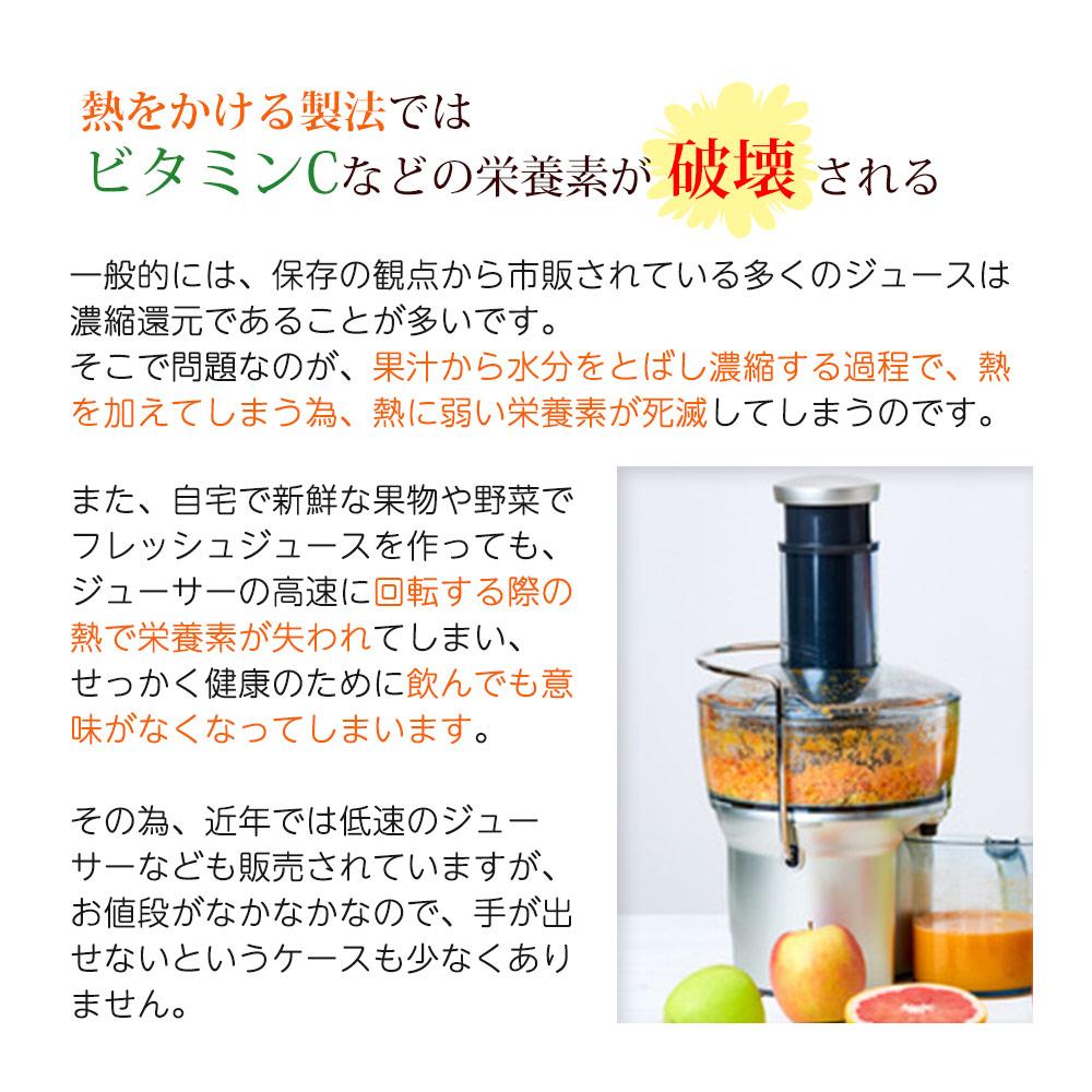 【定期宅配】採れたてすり搾り製法 にんじん(冷凍)ジュース