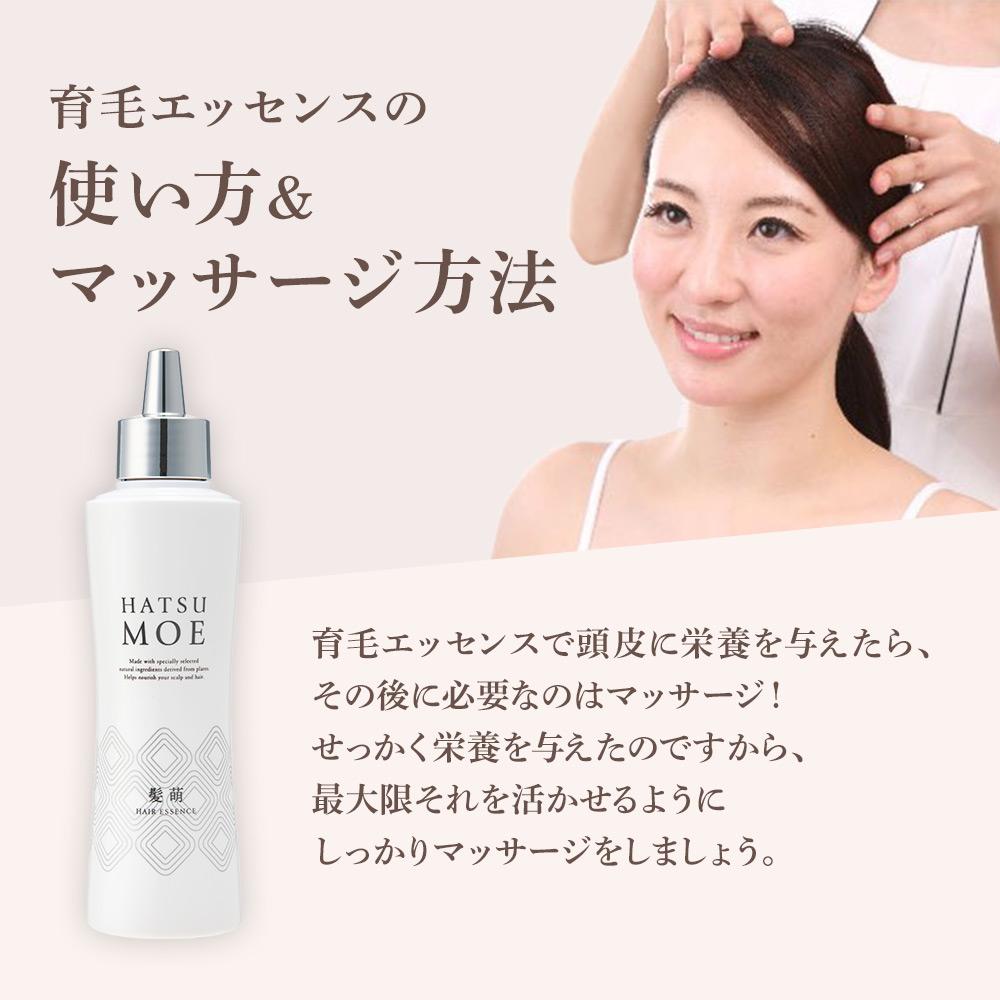 髪萌 薬用育毛エッセンス(アルコールフリー)