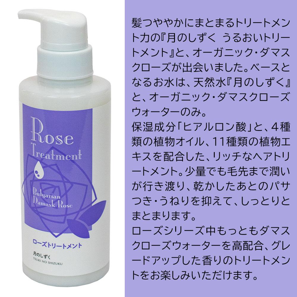 月のしずく ローズトリートメント (ダマスクローズの香り) 300g