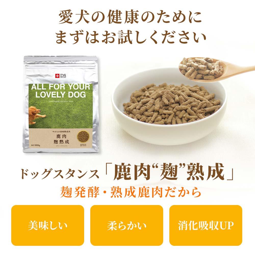DOG STANCE 鹿肉麹熟成