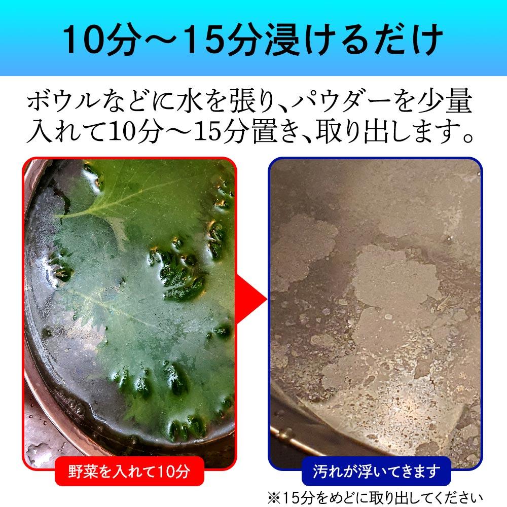 ホタテ貝の野菜洗いパウダー