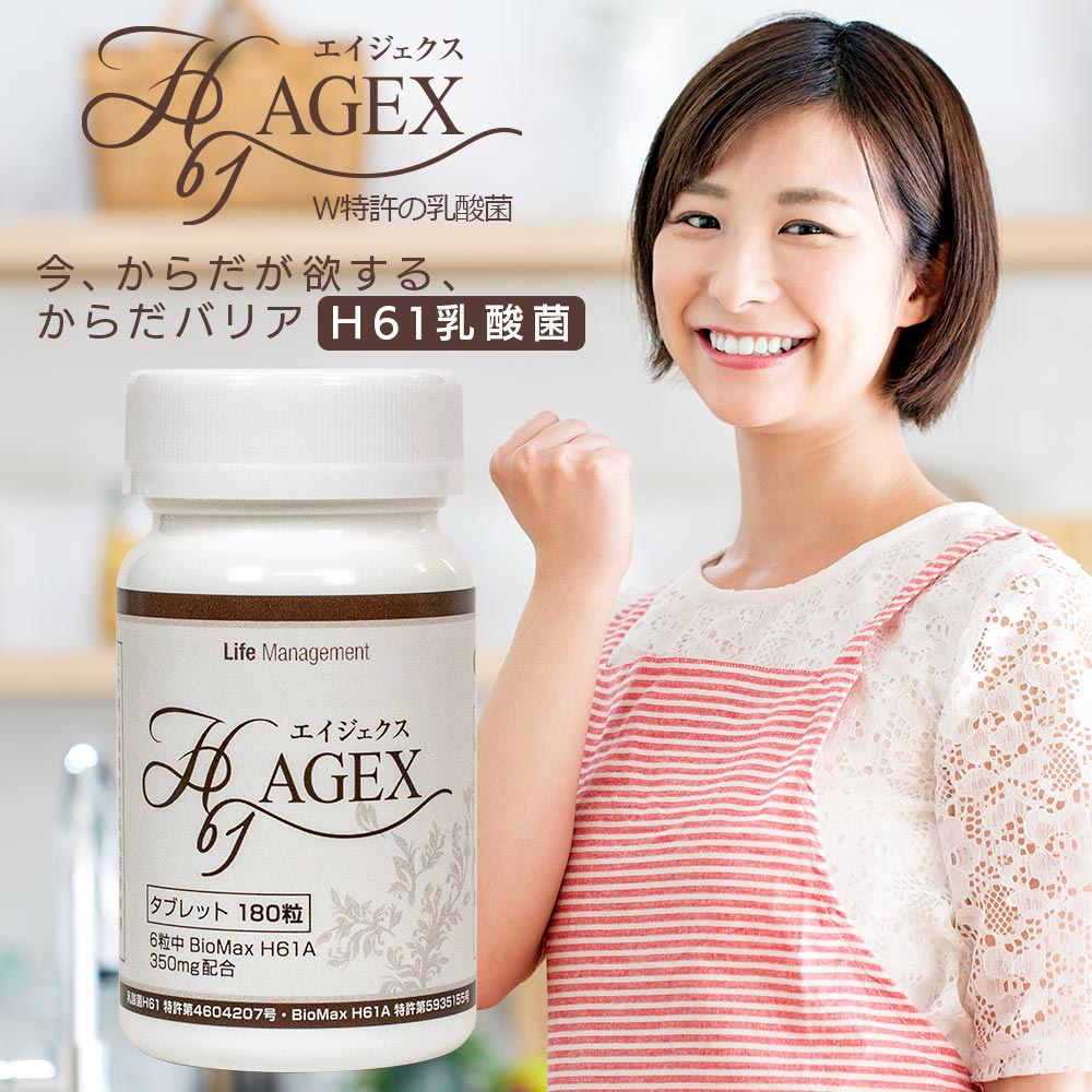 H61株乳酸菌 AGEX(エイジェクス)