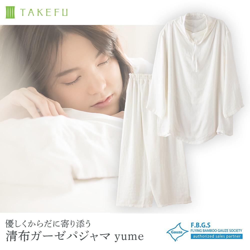 [送料無料] TAKEFU(竹布) 清布 ガーゼパジャマ yume