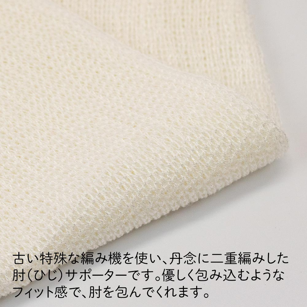 竹ガーゼ 肘サポーター