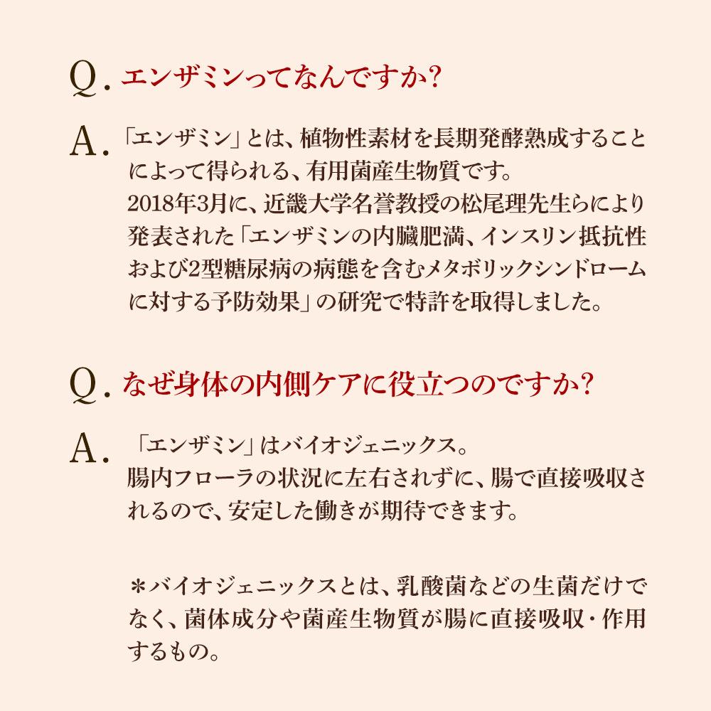 【定期宅配】濃密エンザ×プラセンタ