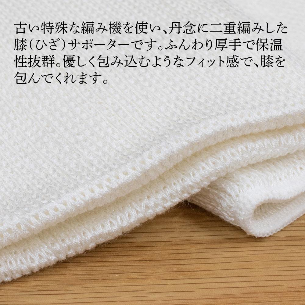 竹ガーゼ 膝サポーター