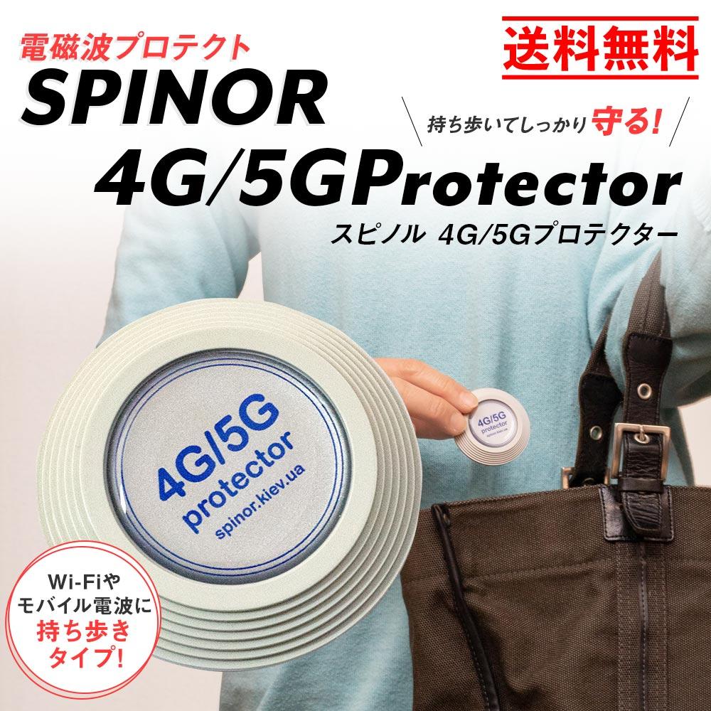 持ち歩きに特化した電磁波プロテクト スピノル 4G/5Gプロテクター電磁波過敏症対策