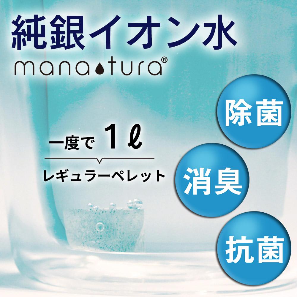 マナチュラレギュラーペレットで作る純銀イオン水で、除菌・抗菌・消臭