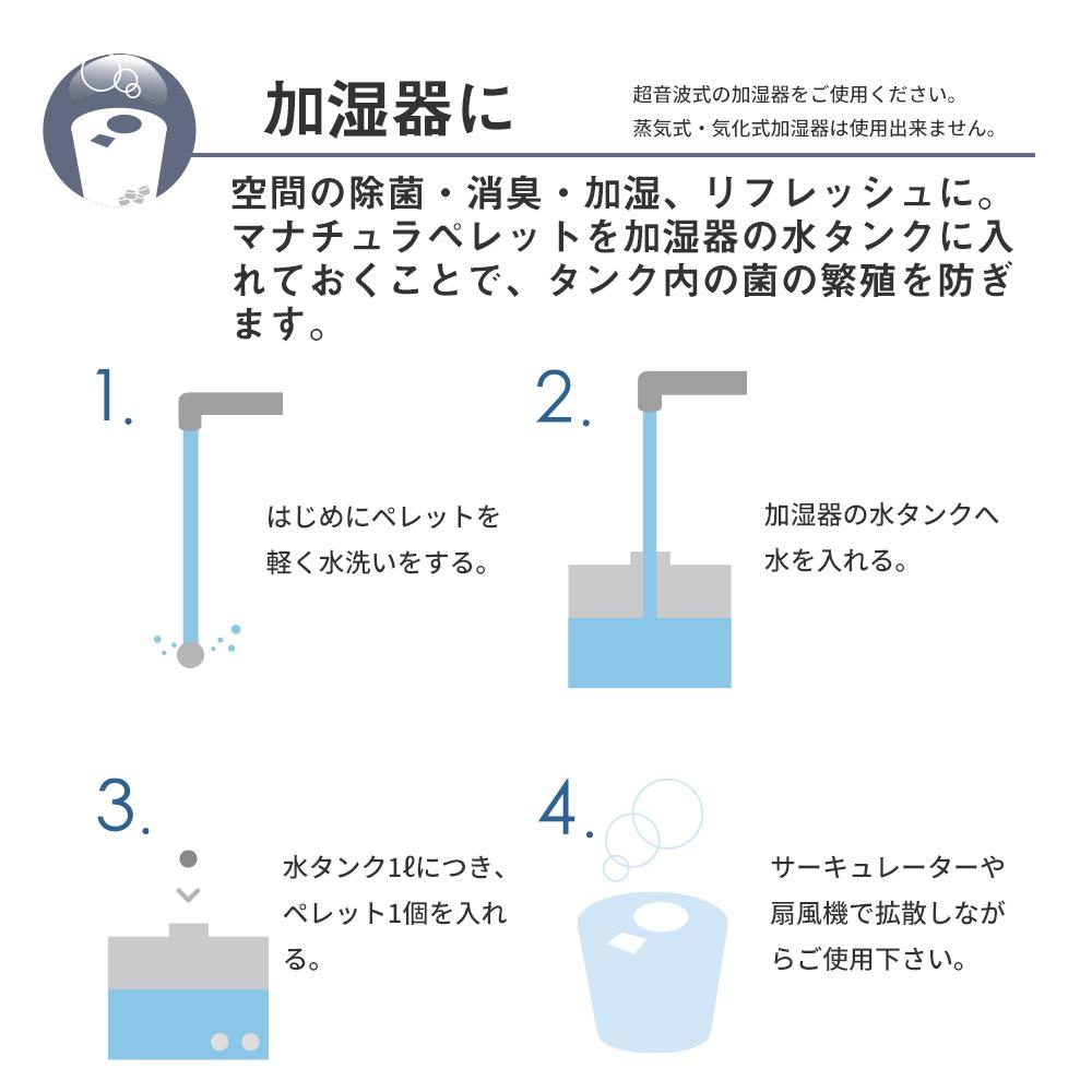 マナチュラミニペレット&スプレーボトルで気軽に作る純銀イオン水で、除菌・抗菌・消臭
