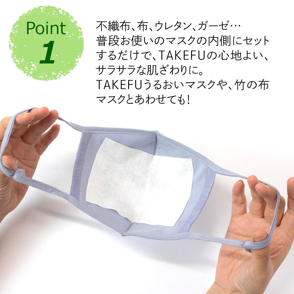 TAKEFUマスク用インナーシート 30枚入り