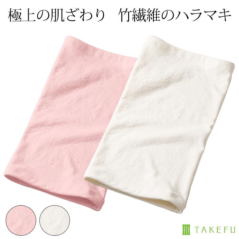 TAKEFU (竹布) ハラマキ [ネコポス送料無料]