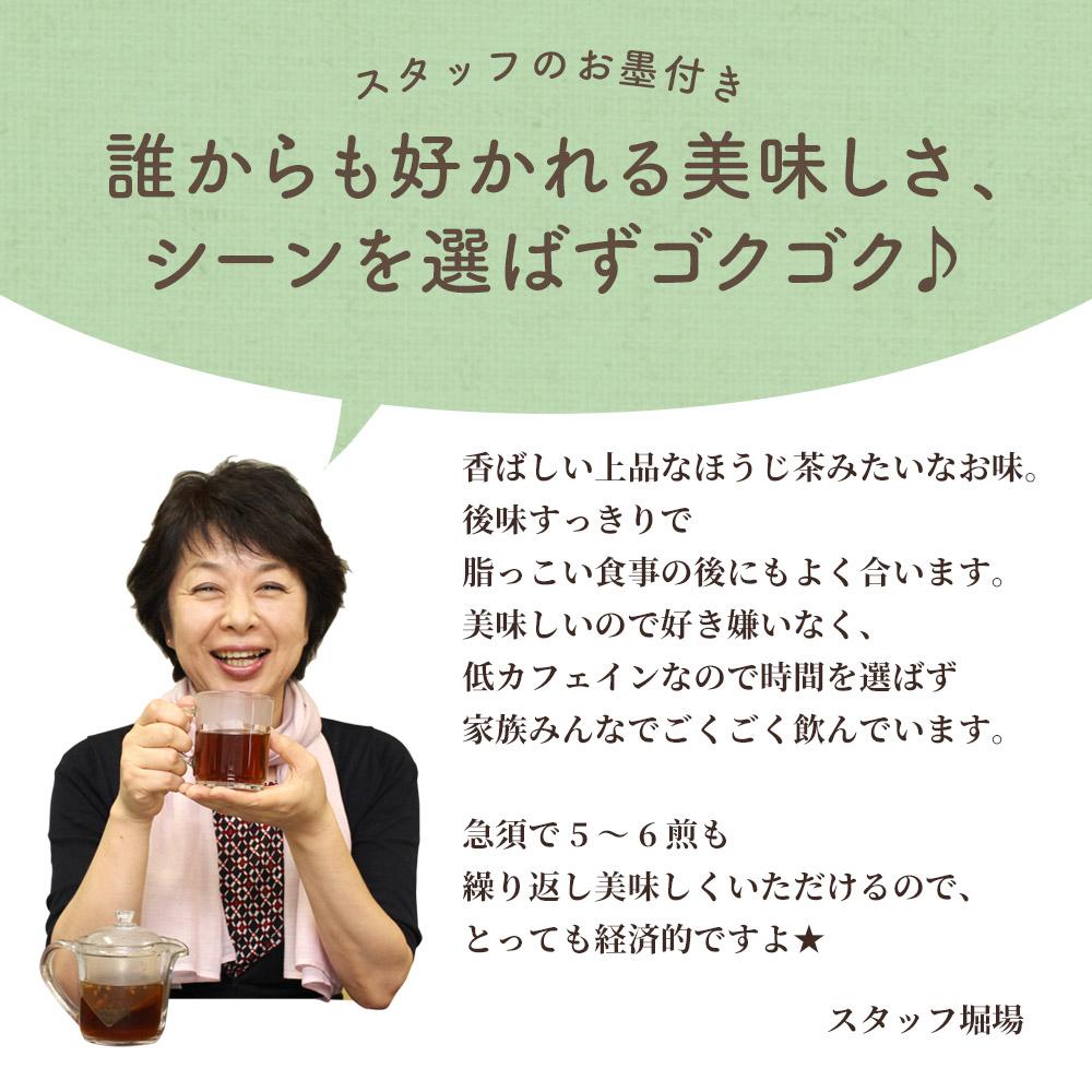野草十八茶 宝寿茶(ほうじゅちゃ)200g