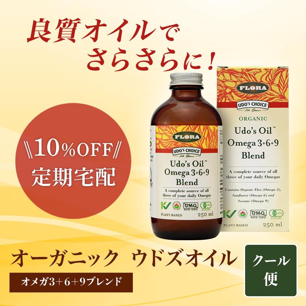 【定期宅配】オーガニック ウドズオイル オメガ3+6+9ブレンド(クール便代込)