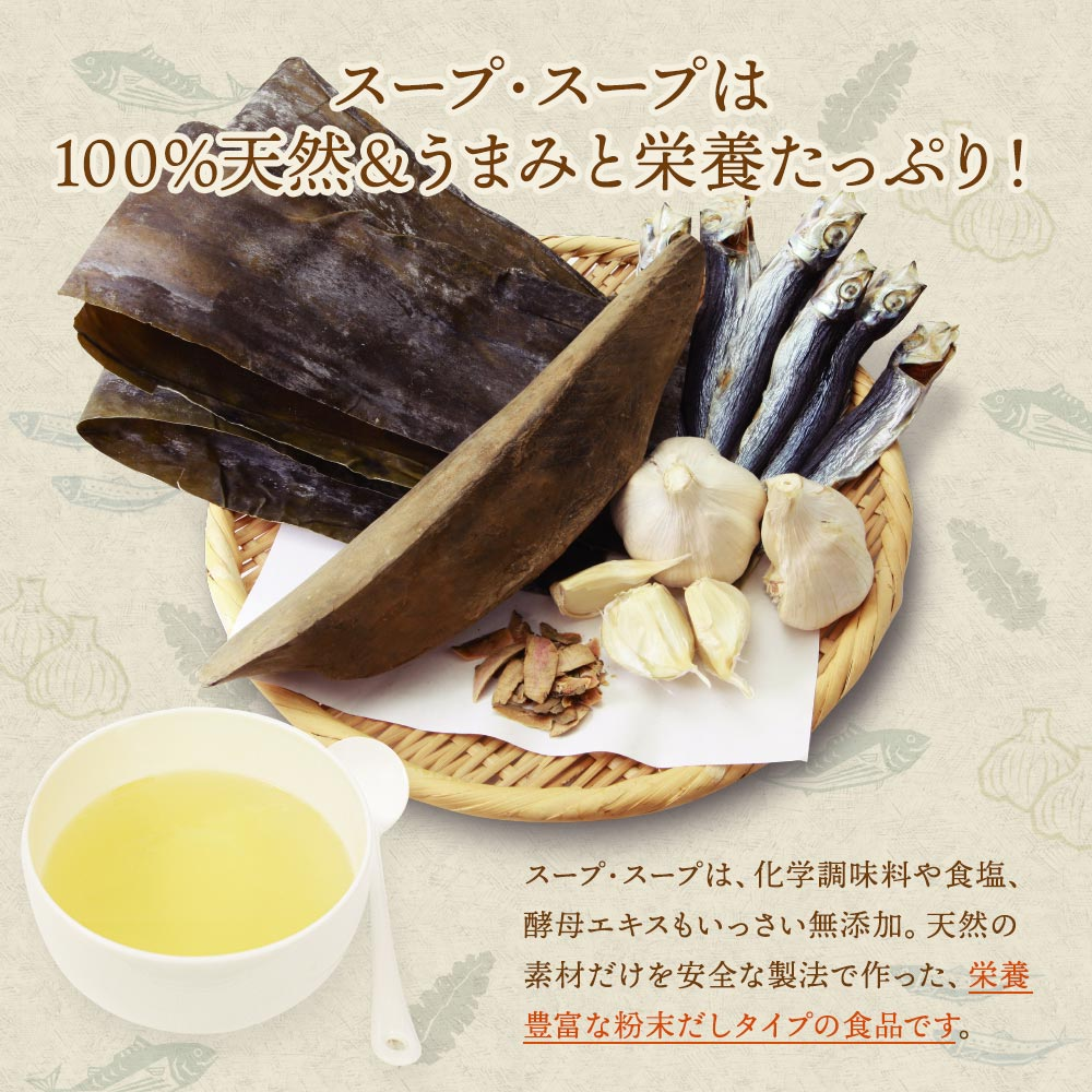 【定期宅配】600g徳用袋入スープ・スープ