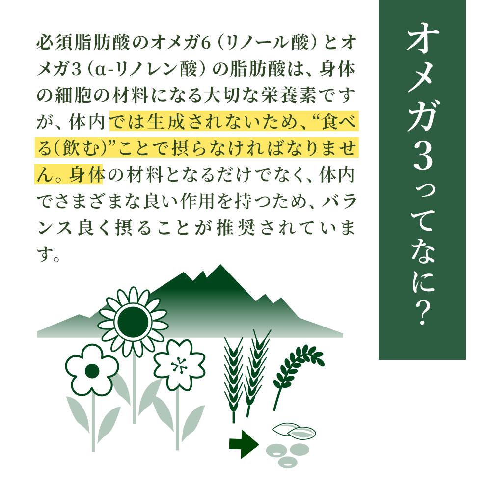【初回送料無料】オーガニック ウドズオイル オメガ3+6+9ブレンド