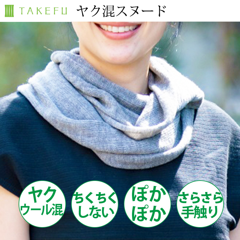 TAKEFU (竹布) ヤク混スヌード