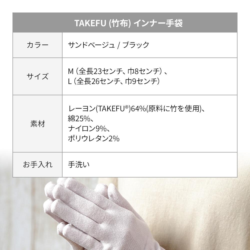 TAKEFU (竹布) インナー手袋 [ネコポス送料無料]