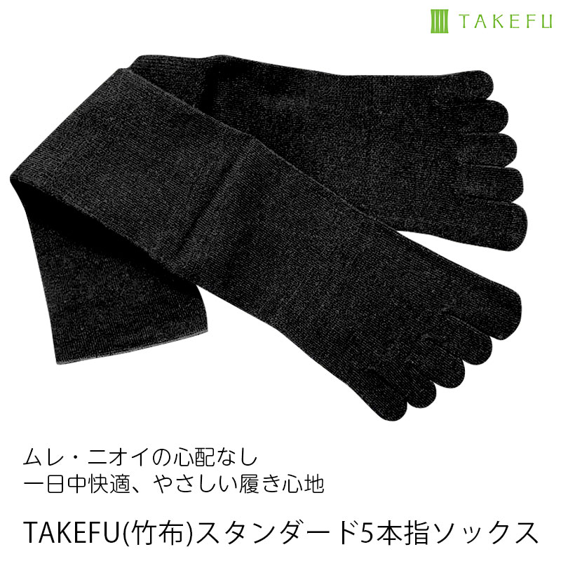 TAKEFU (竹布) スタンダード 5本指ソックス [ネコポス送料無料]