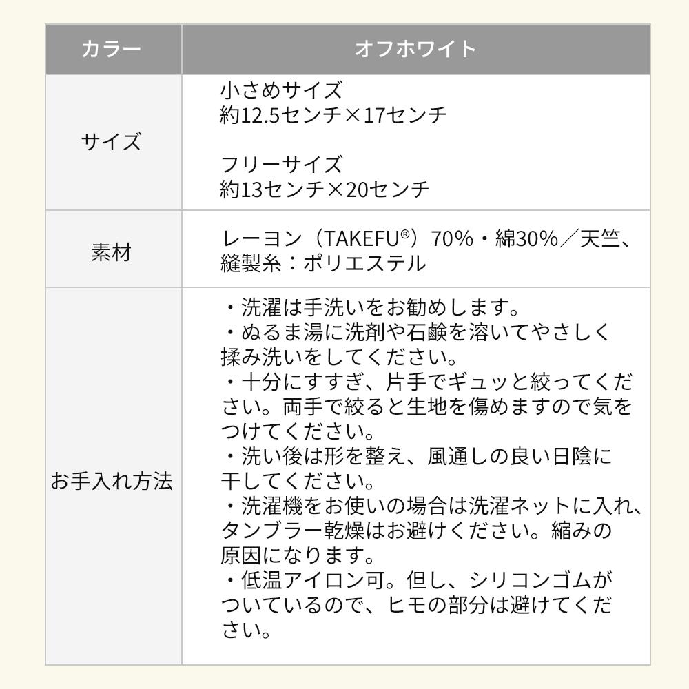 TAKEFU (竹布) 竹の布マスク