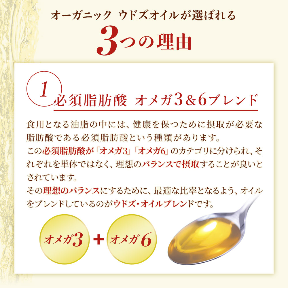オーガニック ウドズオイル オメガ3+6+9ブレンド(クール便代込)
