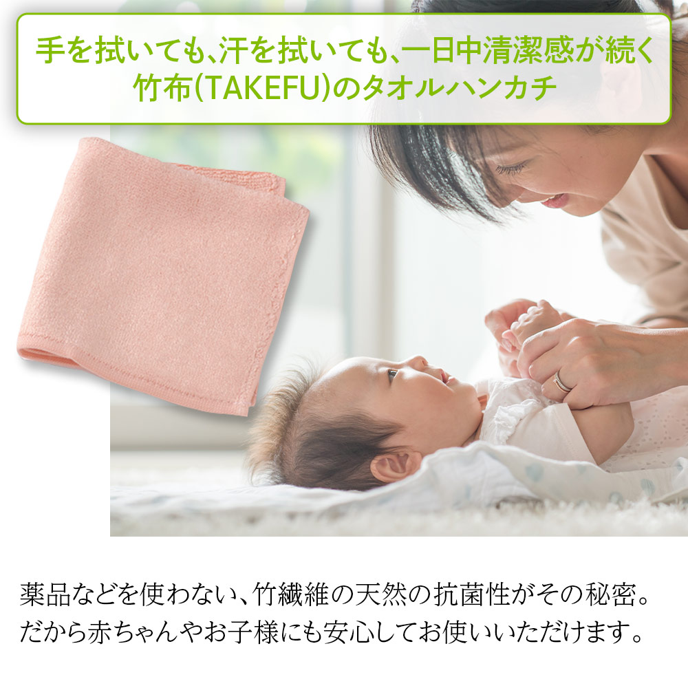TAKEFU(竹布) タオルハンカチ/エコ・ピンク5枚セット [ネコポス送料無料]