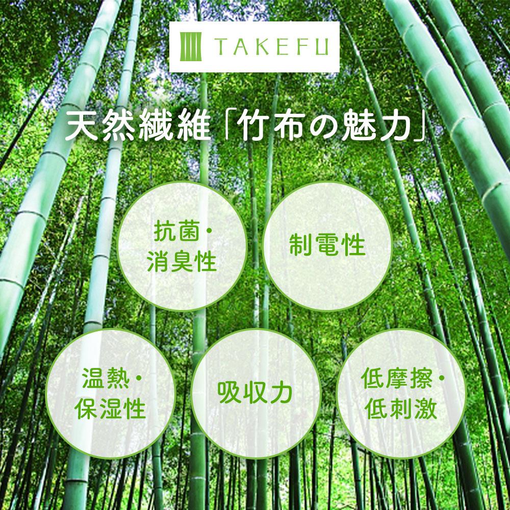 TAKEFU (竹布) スパッツ(7分丈) ブラック [ネコポス送料無料]