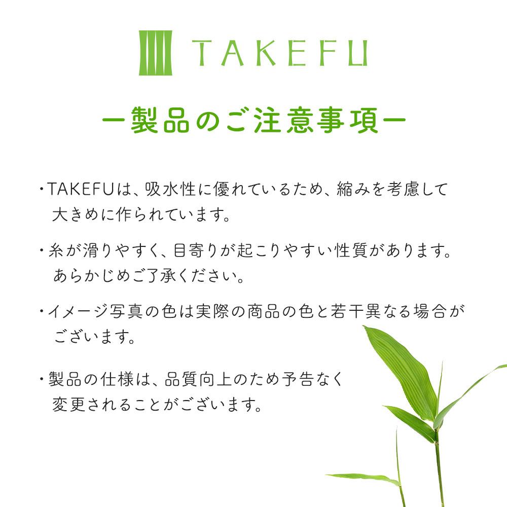 TAKEFU(竹布) タオルハンカチ/ナチュラル5枚セット [ネコポス送料無料]