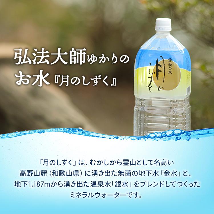【定期宅配(送料無料)】月のしずく 500ml