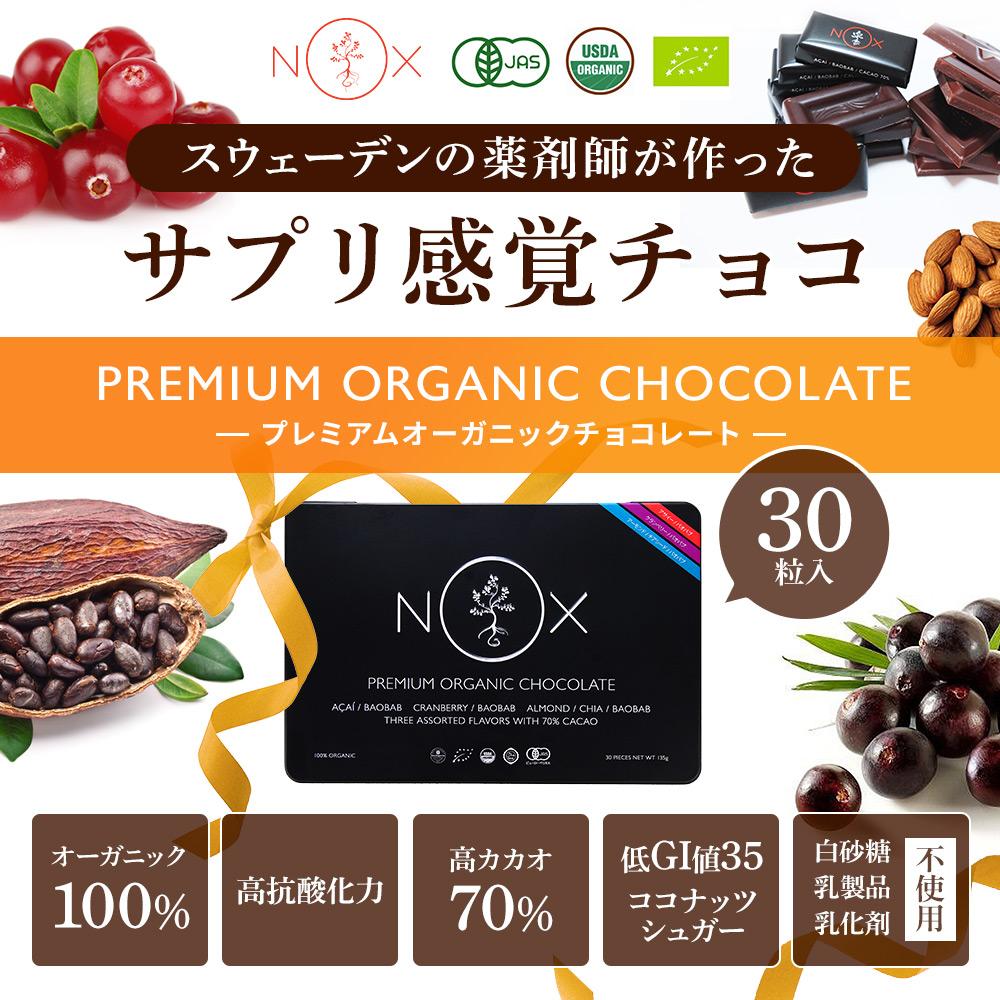 プレミアムオーガニックチョコレート30粒(10粒×3種)