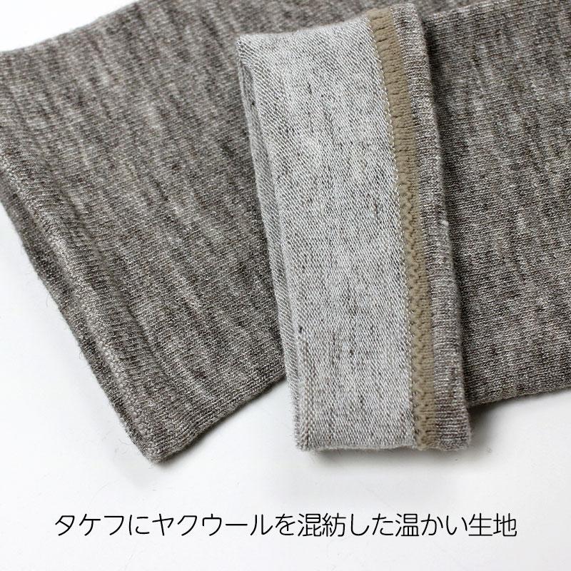 TAKEFU (竹布) ヤク混ゴム無しソックス [ネコポス送料無料]