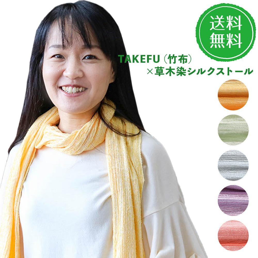 【在庫限り特別価格】TAKEFU(竹布)×草木染シルクストール
