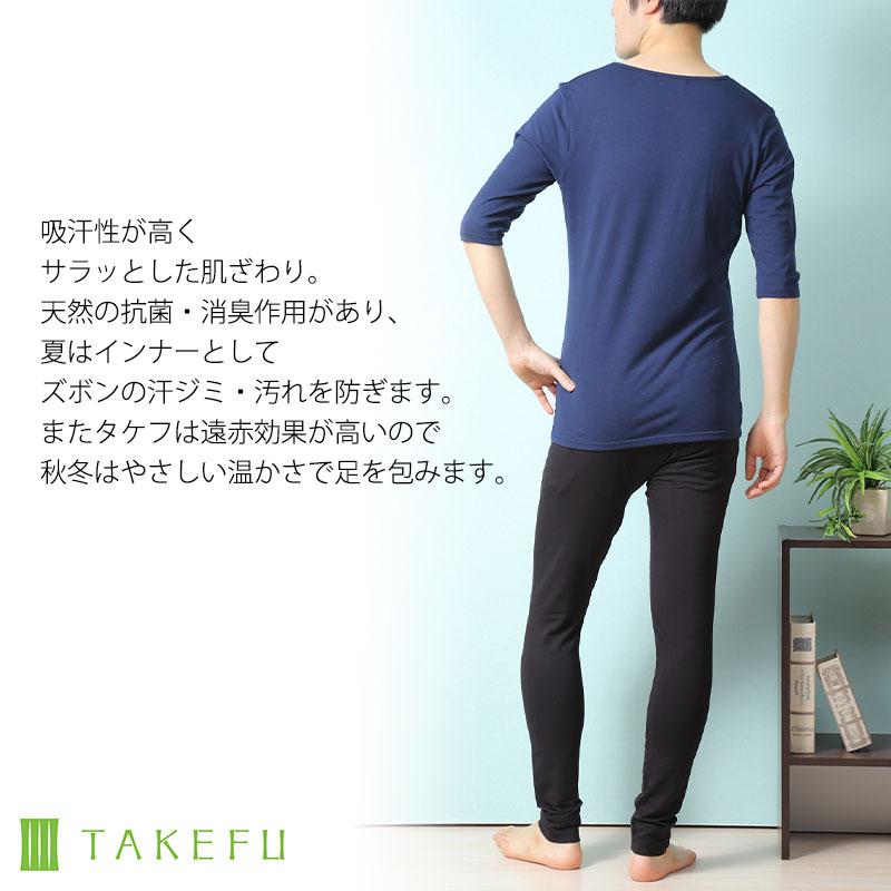 TAKEFU (竹布) スパッツ メンズ