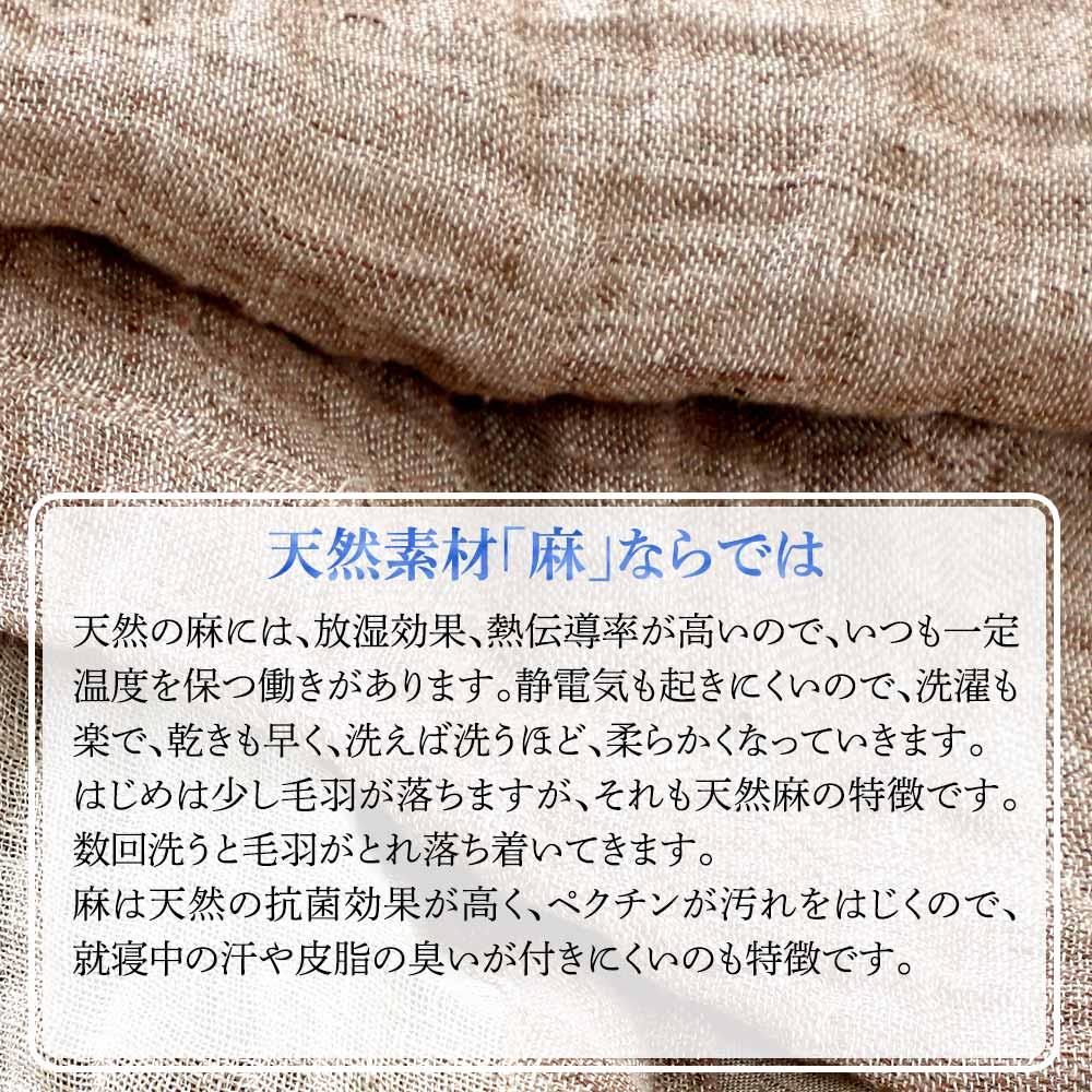 リネン麻のガーゼケット