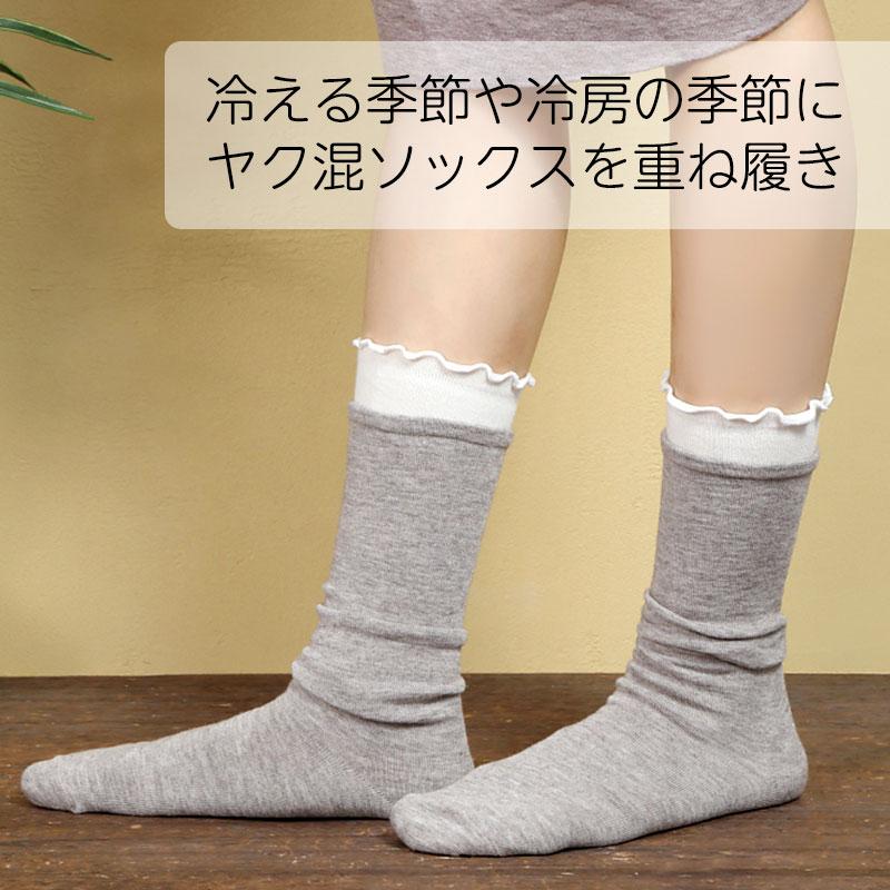 TAKEFU (竹布) ヤク混 重ねばきソックス [ネコポス送料無料]