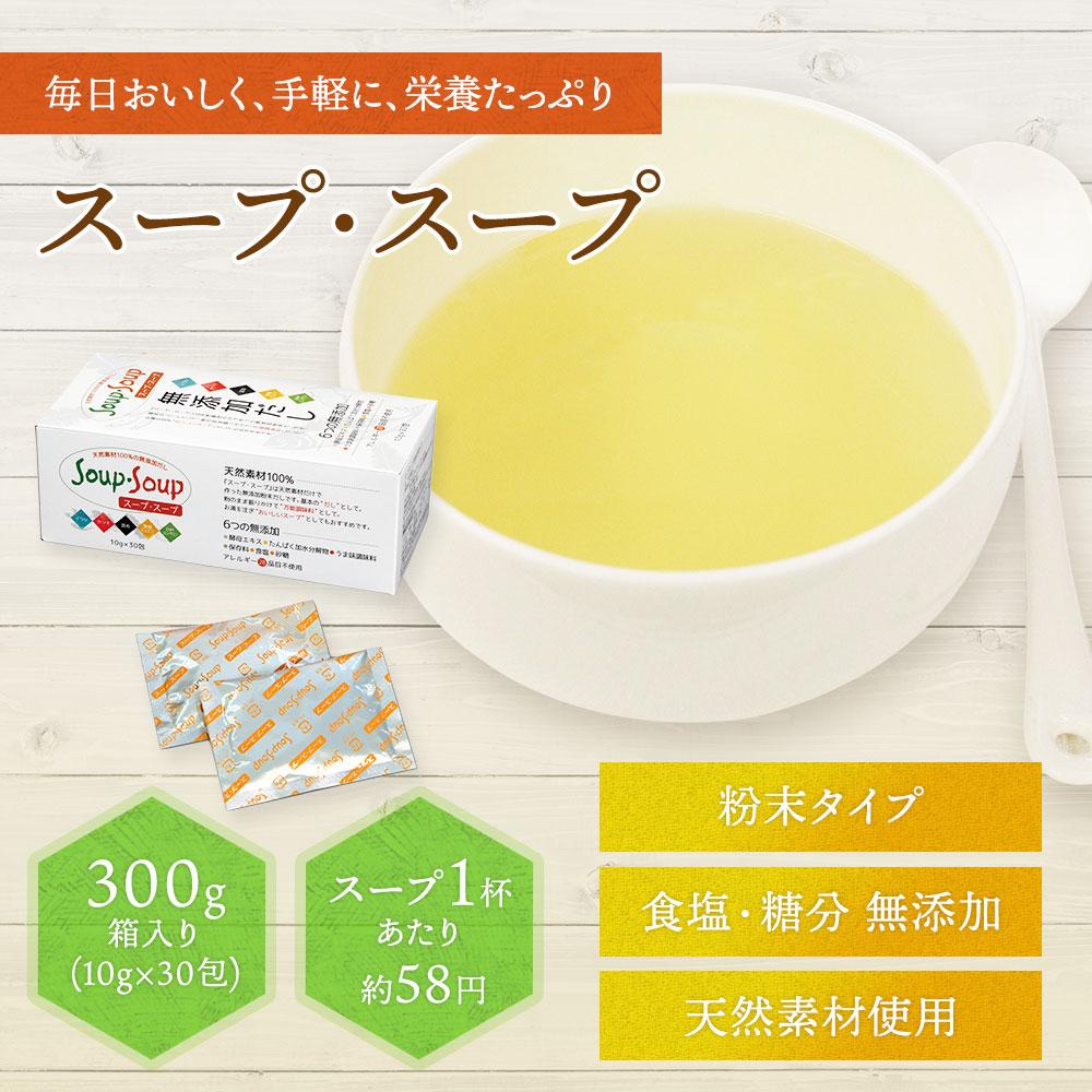 うまみたっぷり栄養スープ スープ・スープ
