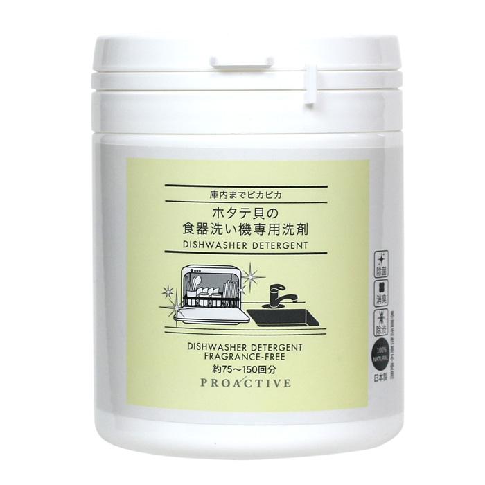 ホタテ貝の食器洗い機専用洗剤