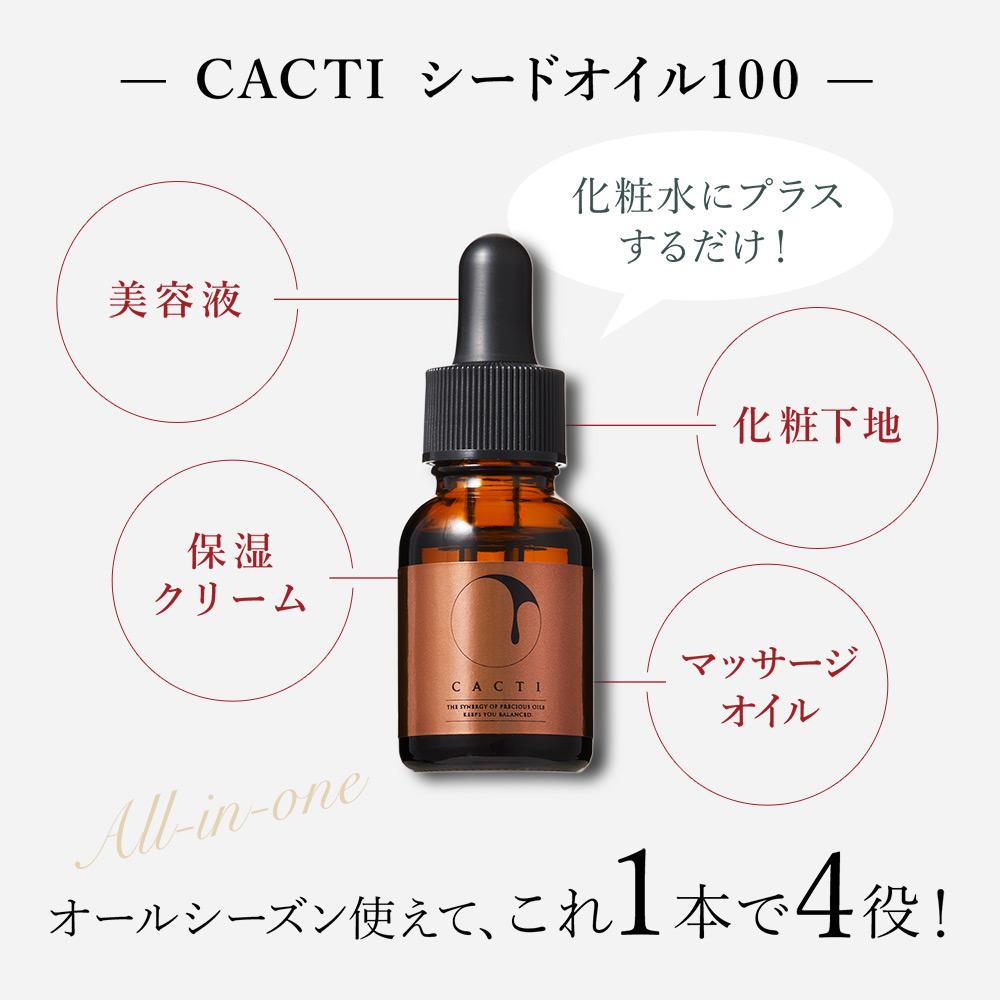 ウチワサボテンオイル CACTI シードオイル100