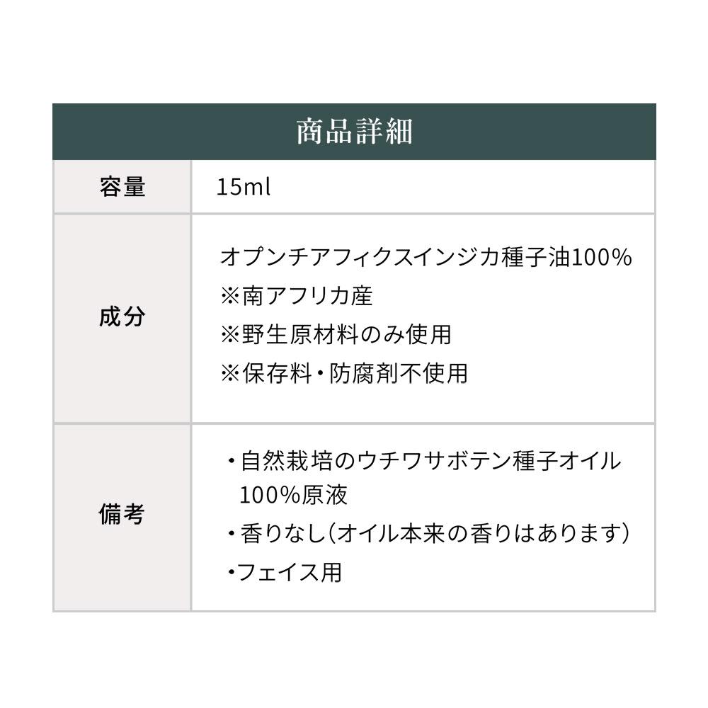 【定期宅配】ウチワサボテンオイル CACTI シードオイル100